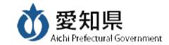愛知県のホームページ
