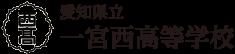 愛知県立一宮西高等学校ロゴ